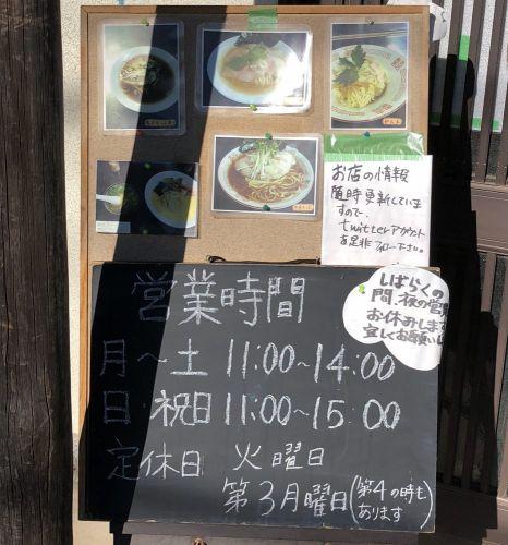 煮干から鱈まで!独創的なラーメン と多゛食堂〜埼玉県飯能市