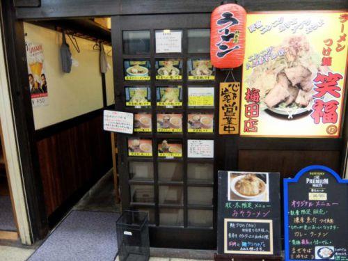 笑福 ◯わ 梅田店「みそラーメン」in 大阪 梅田 大阪駅前第3ビル