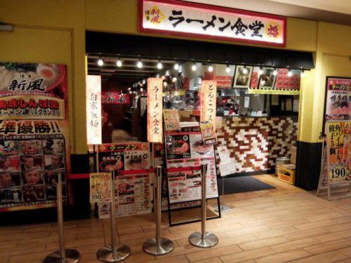 博多新風ラーメン食堂「博多豚骨 (白) 」in 大阪 梅田 ルクアイーレ