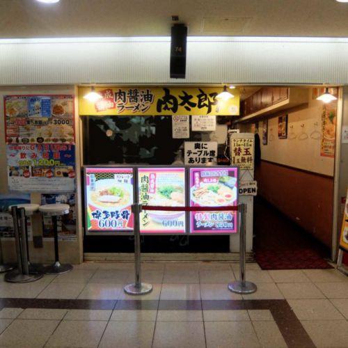 肉太郎 梅田第3ビル店「肉醤油ラーメン、ミニオムチャーハン」in 大阪 梅田