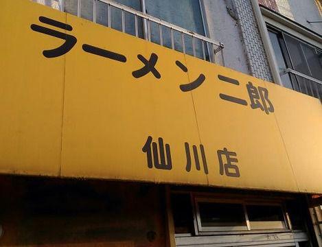 ラーメン二郎 仙川店 【9】 ~平ざる