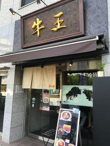 牛骨らーめん 牛王(つけ麺)@武蔵新城に行きました。