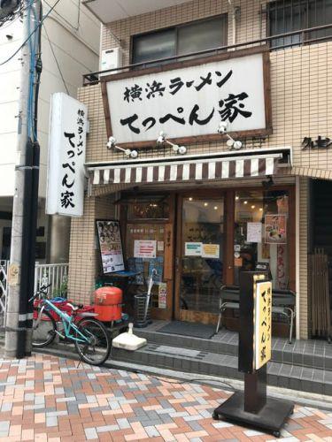 横浜ラーメン てっぺん家(ラーメン)@元住吉に行きました。