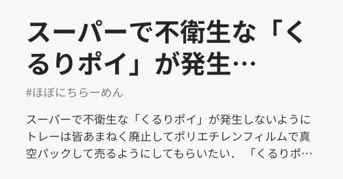 ポイ くるり 【スーパー】くるりポイ問題