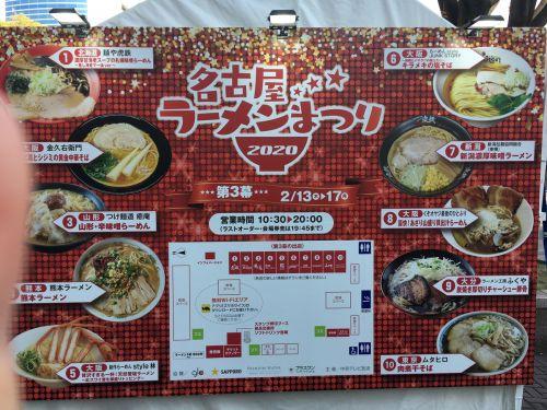 ラーメン:名古屋ラーメンまつり2020第三幕に行ってきた!! - よんさるのブログ