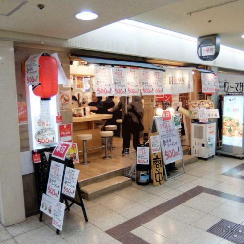 味噌のコクと辛さで麺が進む、辛味噌ラーメン「麺乃國+ 味噌物語」in 梅田 大阪