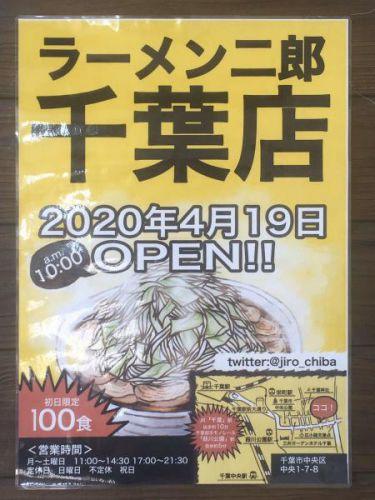 【朗報】 ラーメン二郎さん千葉市中央に進出してしまう