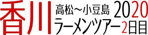 香川ラーメンツアー2020 2日目(その1)