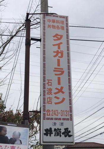ミニカツ丼セット タイガーラーメン 石渡店