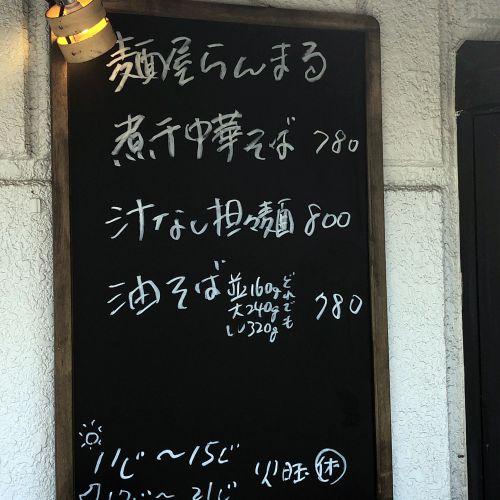 新店 麺屋らんまる 煮干中華そば(780円)