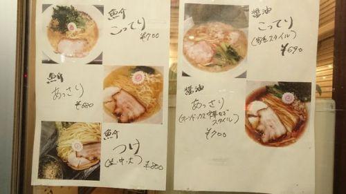 [91点] 魚介あっさり 680円 + 大盛20円@ラーメン 情熱の薔薇