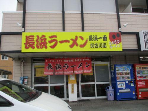 長浜ラーメン長浜一番 加古川店    兵庫県加古川市