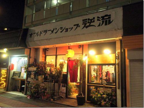 オールドラーメンショップ 逆流@板橋本町・十条