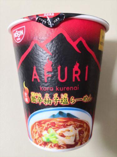 カップ麺【AFURI 激辛柚子塩らーめん 日清】を買いました~ 実食レポート - 短時間で見る備忘録やレビュー @メモのて@