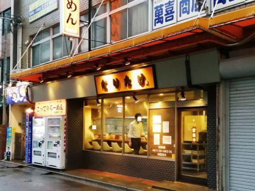 なりたけ 本八幡店(初訪) - 醤油ラーメン大盛