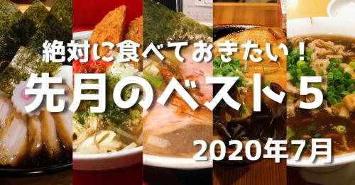【2020年7月】ラーメンを4000杯以上食べ歩く男が選ぶ絶対に食べておきたいラーメンベスト5 - ペンちゃんのラーメンブログ