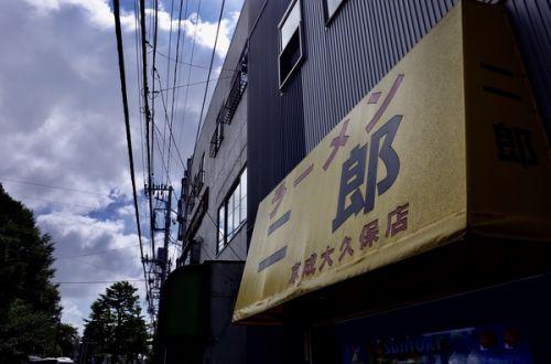 ラーメン二郎 京成大久保店 その六百八十