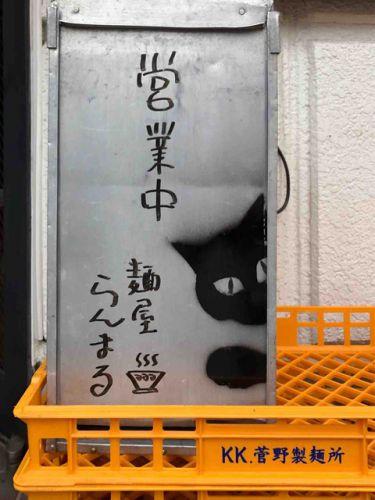 北浦和の「麺屋らんまる」にて 煮干中華そば、とんこつ煮干そば