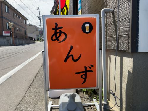 ラーメン居酒屋 杏子(あんず)【多賀城市中央】
