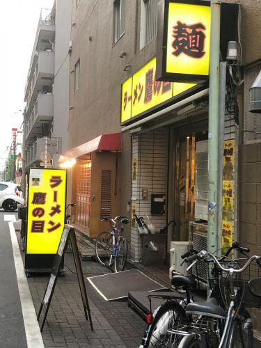 ラーメン鷹の目 蒲田店(冷やし中華)