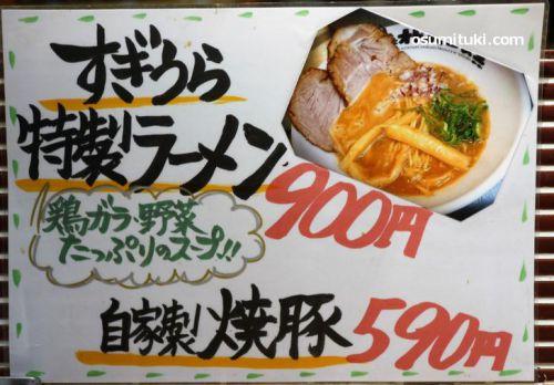 京都の幻ラーメン「すぎうら特製ラーメン」実食レビュー