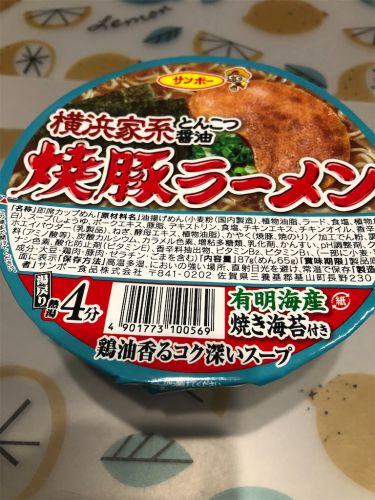 サンポー横浜家系とんこつ醤油 焼豚ラーメン - 思いついたことを時系列関係なしに書き殴るブログ