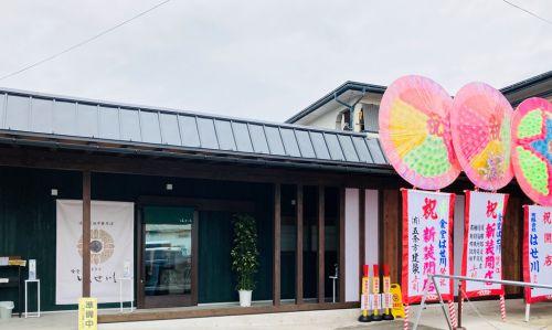 リニューアルオープン!喜多方ラーメン『はせ川』