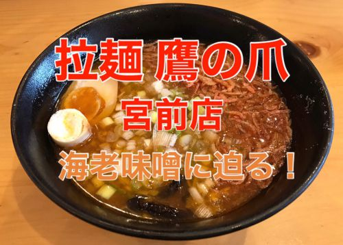 拉麺 鷹の爪 宮前店 ⑩ 〜桜えびたっぷりの海老味噌に迫る!〜