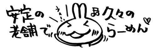 中華そば 丸福 荻窪本店(荻窪)/ワンタン麺